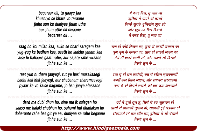 lyrics of song Beqaraar Dil Tu Gaaye Jaa