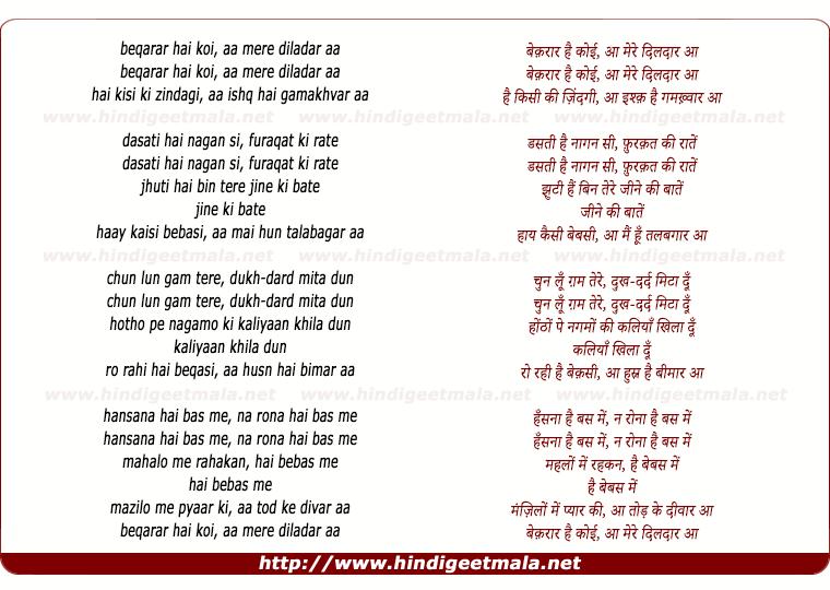 lyrics of song Beqaraar Hai Koi Aa Mere Diladaar Aa