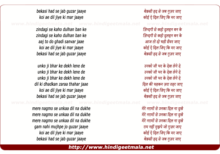 lyrics of song Beqasi Had Se Jab Guzar Jaye