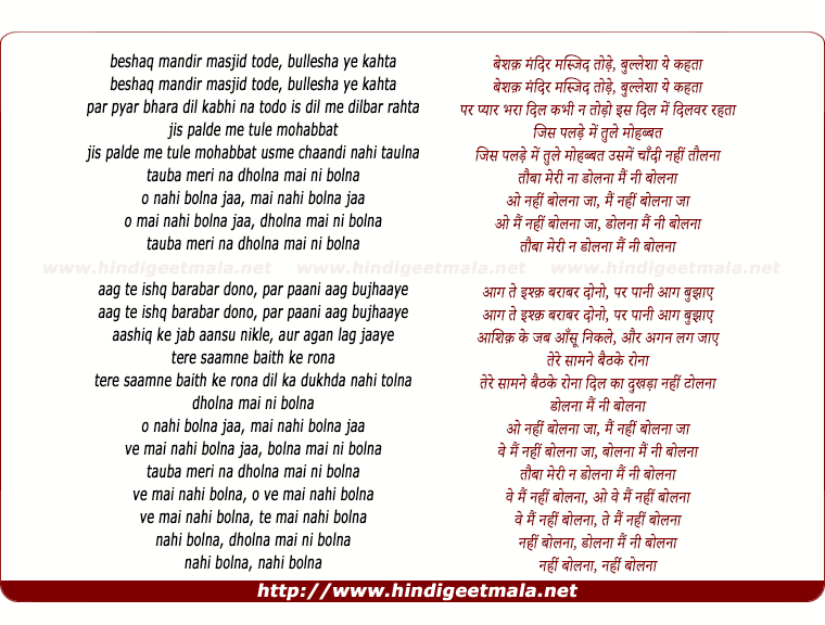 lyrics of song Beshaq Mandir Masjid Todo