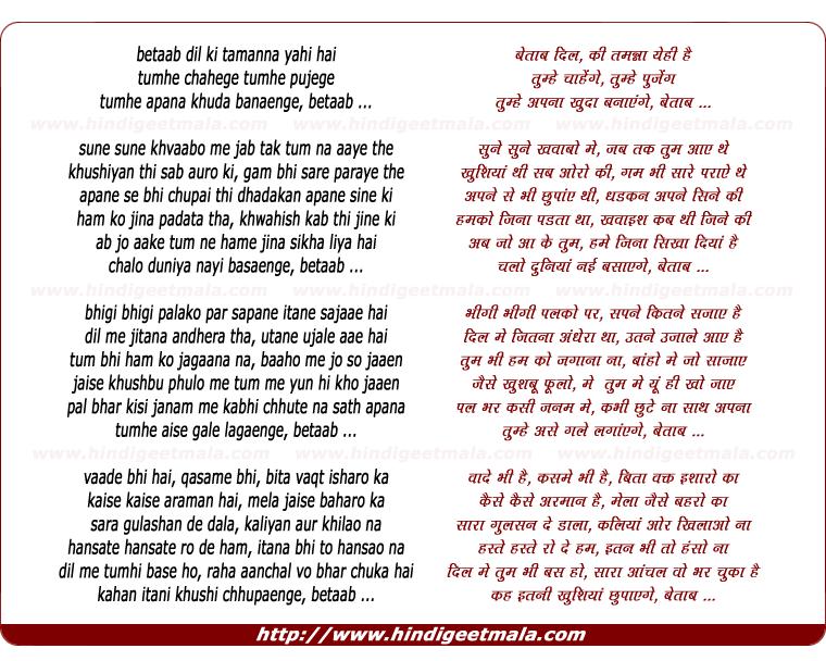 lyrics of song Betaab Dil Ki Tamanna Yahi Hai, Tumhe Chahege Tumhe Pujege