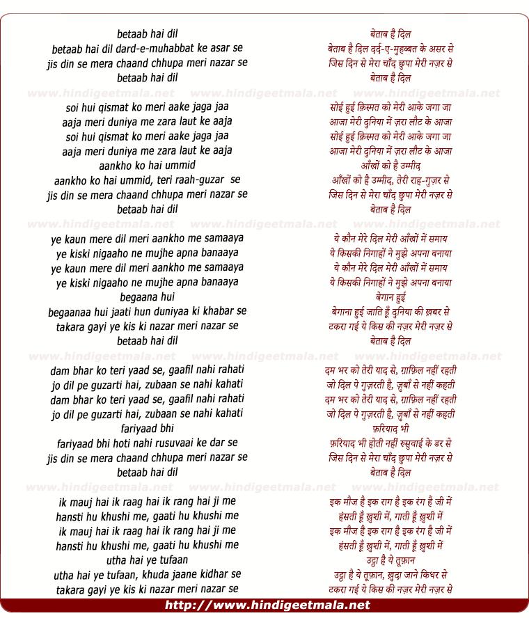 lyrics of song Betaab Hai Dil Dard E Muhabbat Ke Asar Se