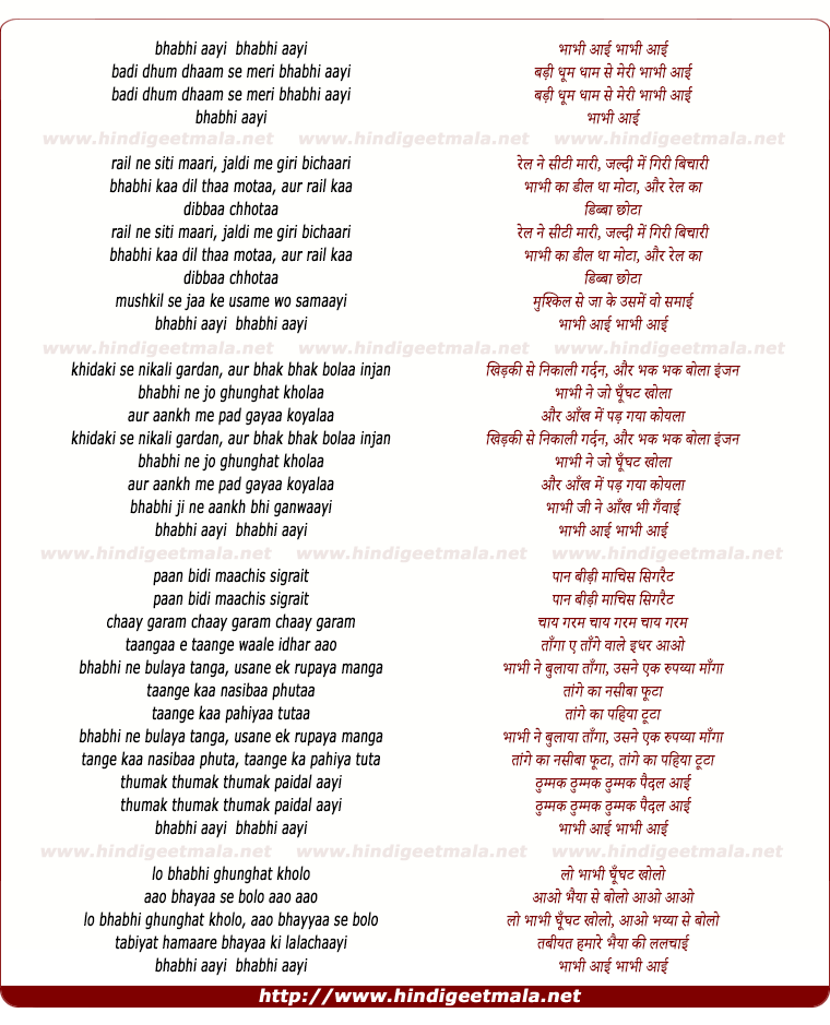lyrics of song Bhaabhi Aai, Badi Dhum Dhaam Se