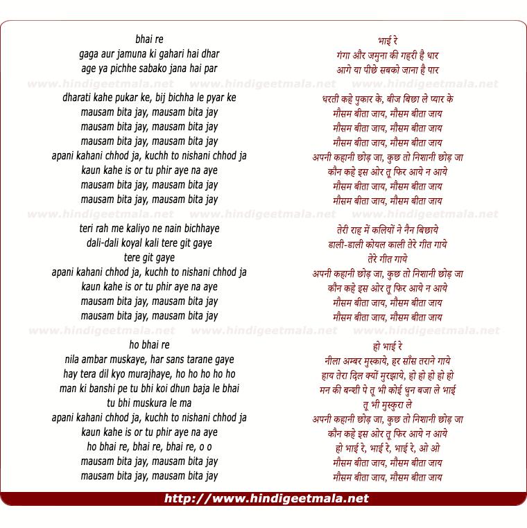 lyrics of song Dharti Kahe Pukar Ke, Bij Bichha Le Pyar Ke, Mausam Bita Jaay
