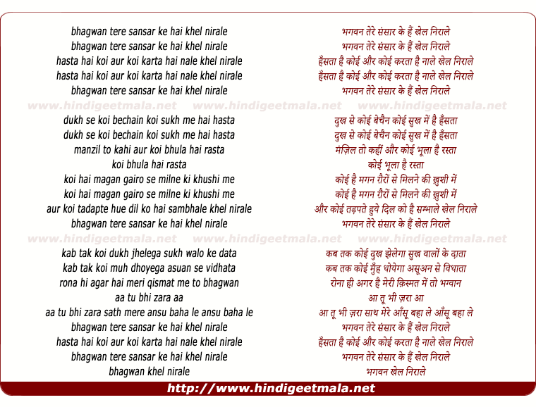 lyrics of song Bhagawan Tere Sansar Ke Hai Khel Nirale