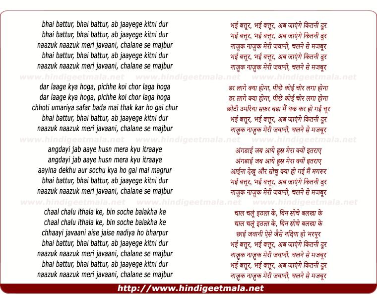 lyrics of song Bhai Battur Bhai Battur Ab Jaaenge Kitani Dur