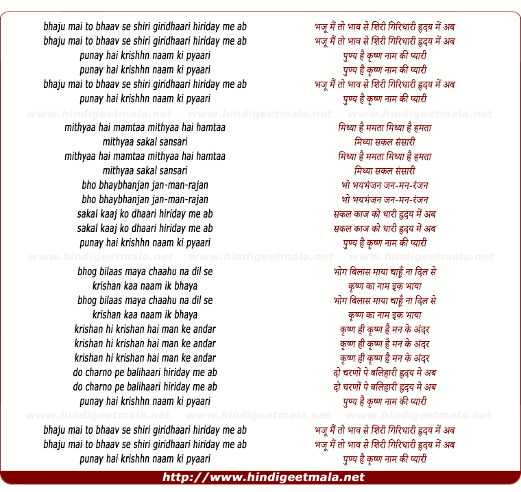 lyrics of song Bhaju Main To Bhaav Se Shiri Giridhari