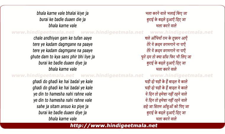 lyrics of song Bhalaa Karane Vaale Bhalaai Kie Jaa