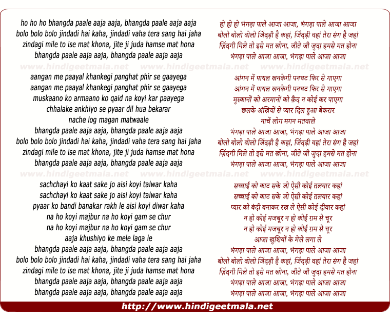 lyrics of song Bhangda Paale Aaja Aaja