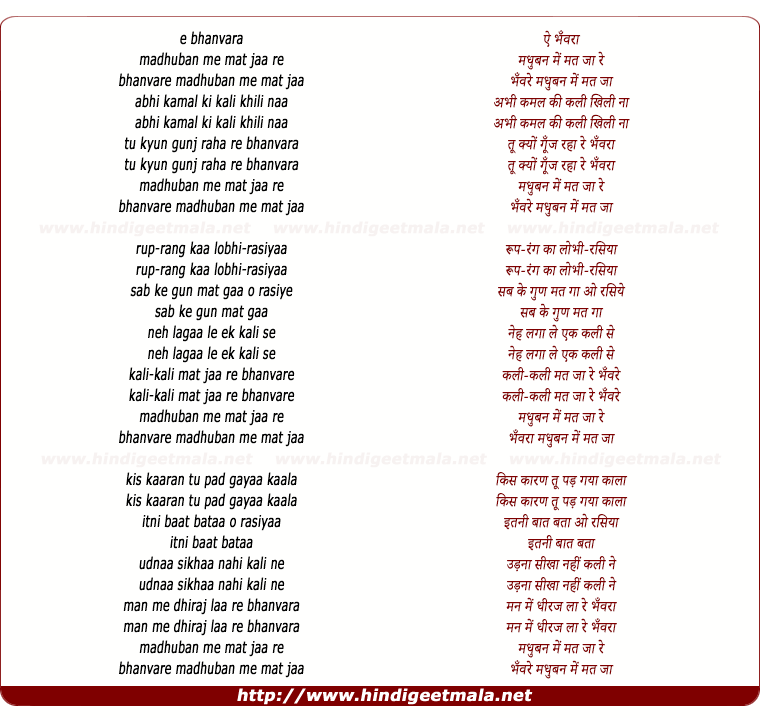 lyrics of song Bhanwaraa Madhuban Men Mat Jaa