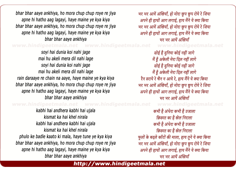 lyrics of song Bhar Bhar Aayen Ankhiyaan, Ho Mora Chup Chup Roye Re Jiya