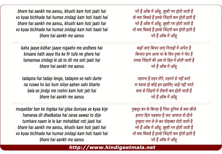 lyrics of song Bhare Hain Aankh Me Aansu, Kushi Gam Hoti Jati Hai