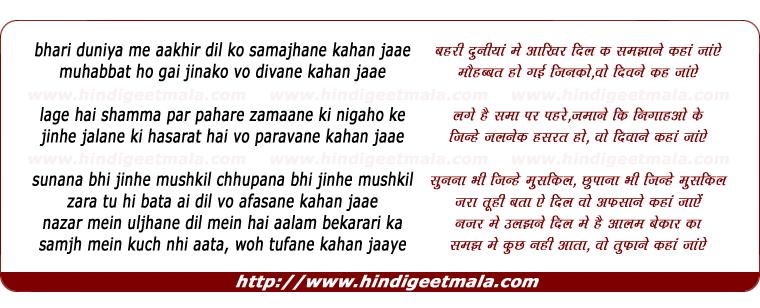 lyrics of song Bhari Duniya Me Aakir Dil Ko Samjhane Kaha Jaae