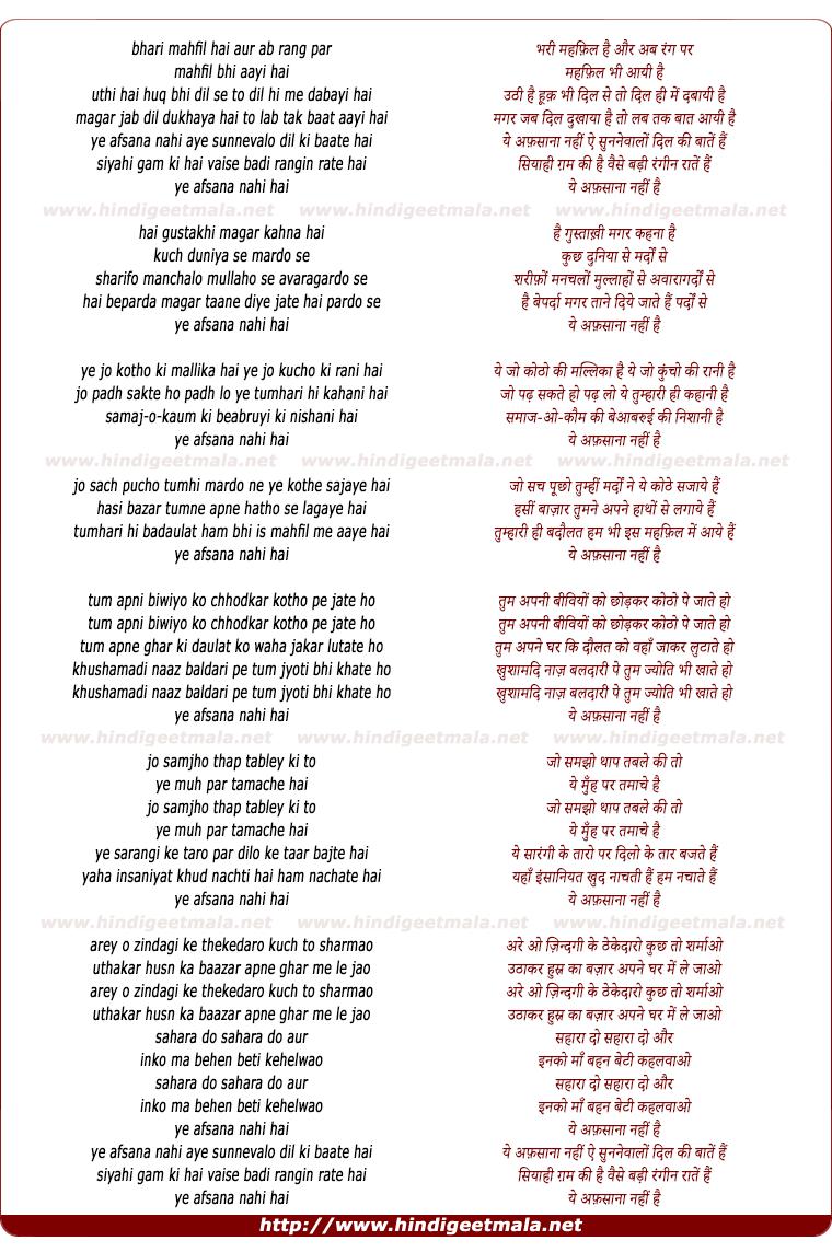 lyrics of song Bhari Mahafil Hai, Ye Afasana Nahin Hai