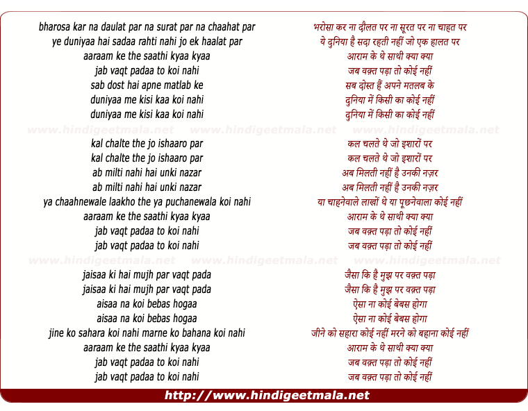 lyrics of song Bharosa Kar Na Daulat Par, Aaraam Ke The Saathi