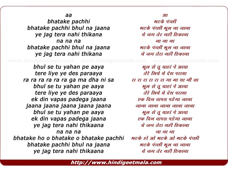 lyrics of song Bhatake Panchhi Bhul Naa Jaanaa
