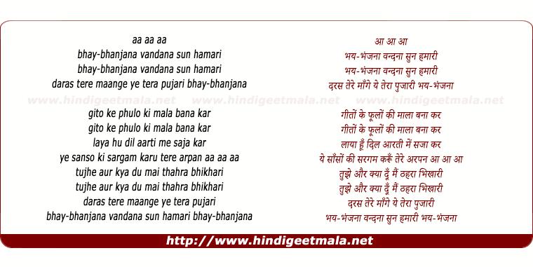 lyrics of song Bhay Bhanjana Vandana Sun Hamaari