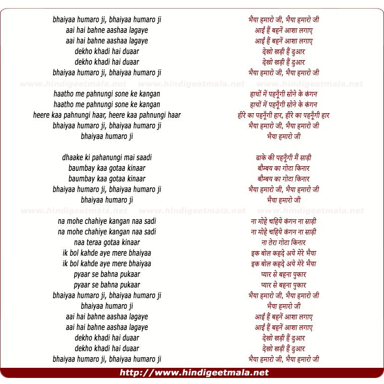 lyrics of song Bhaiya Hamaro Ji Aai Hai Bahane