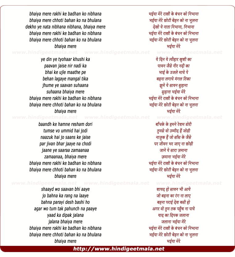 lyrics of song Bhaiya Mere Rakhi Ke Bandhan Ko Nibhana (Sad Version)