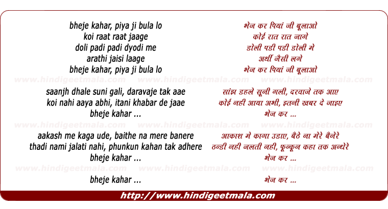 lyrics of song Bheje Kahaar Piyaa Ji Bulaa Lo