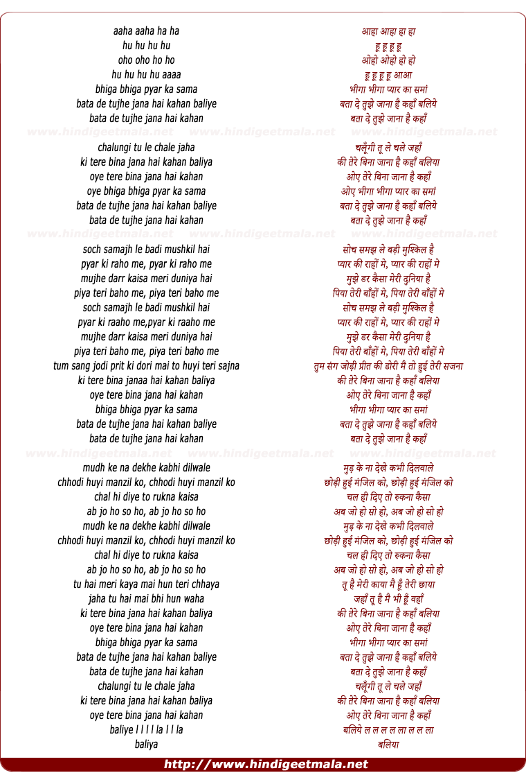 lyrics of song Bhigaa Bhigaa Pyaar Kaa Samaan