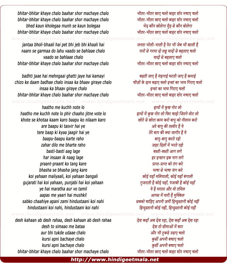 lyrics of song Bhitar Bhitar Khaae Chalo Baahar Shor