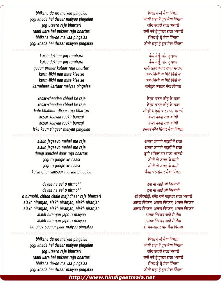 lyrics of song Bhikshaa De De Mayyaa Pingalaa