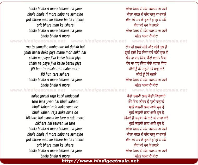 lyrics of song Bholaa Bhaalaa Ri Moraa Balamaa Na Jaane