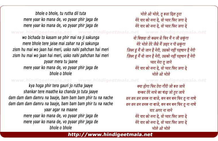 lyrics of song Mere Yaar Ko Manaa De