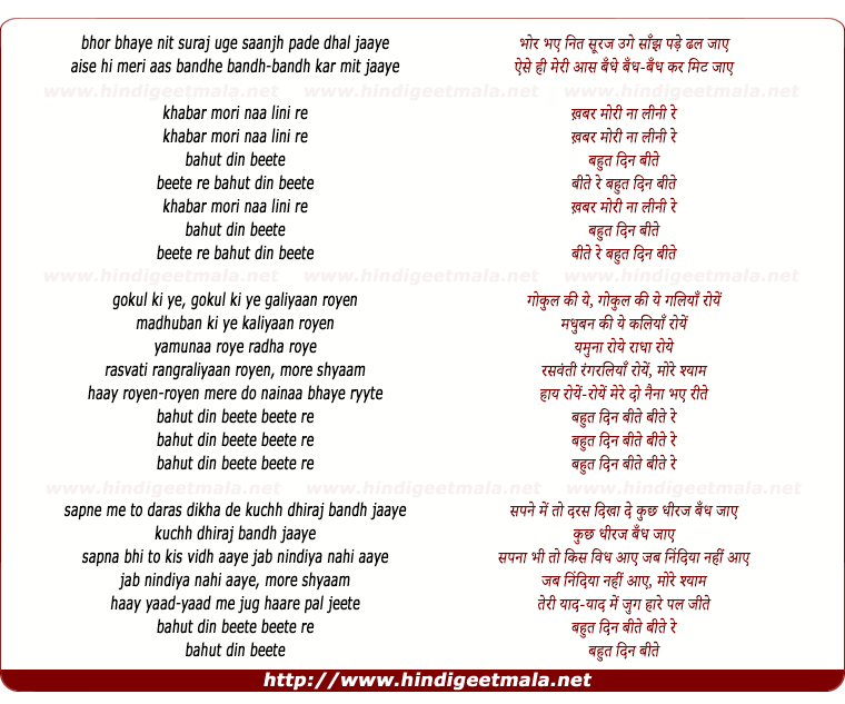lyrics of song Bhor Bhae Nit Suraj Uge, Kabar Mori Naa Lini Re