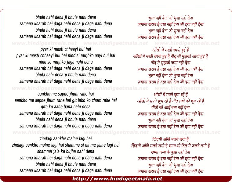 lyrics of song Bhula Nahin Dena Ji Bhula Nahin Dena