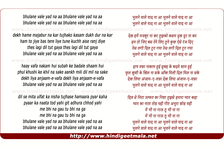 lyrics of song Bhulane Vaale Yaad Na Aa