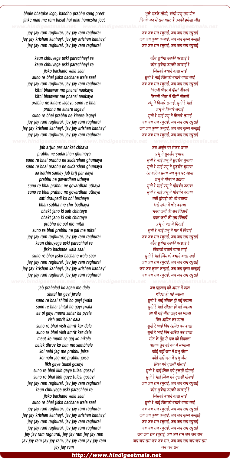lyrics of song Bhule Bhatke Logo