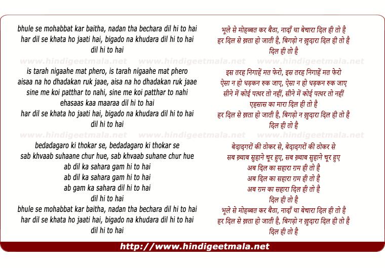 lyrics of song Bhule Se Mohabbat Kar Baithaa, Dil Hi To Hai