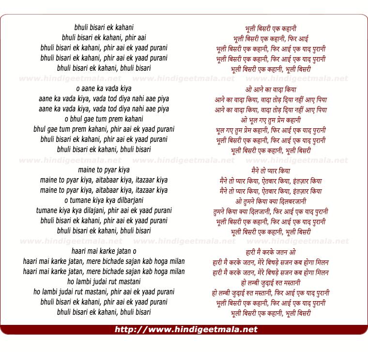 lyrics of song Bhuli Bisari Ek Kahani Phir Aai Ek Yaad Puraani
