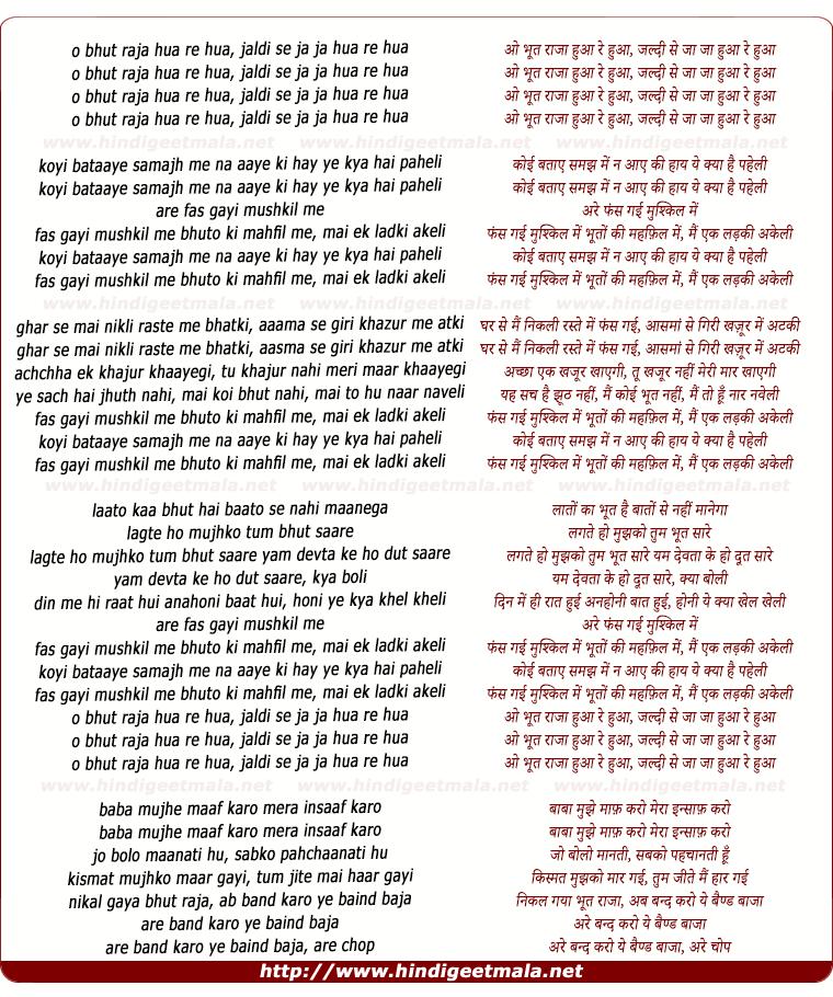 lyrics of song Bhut Raja Main Hu