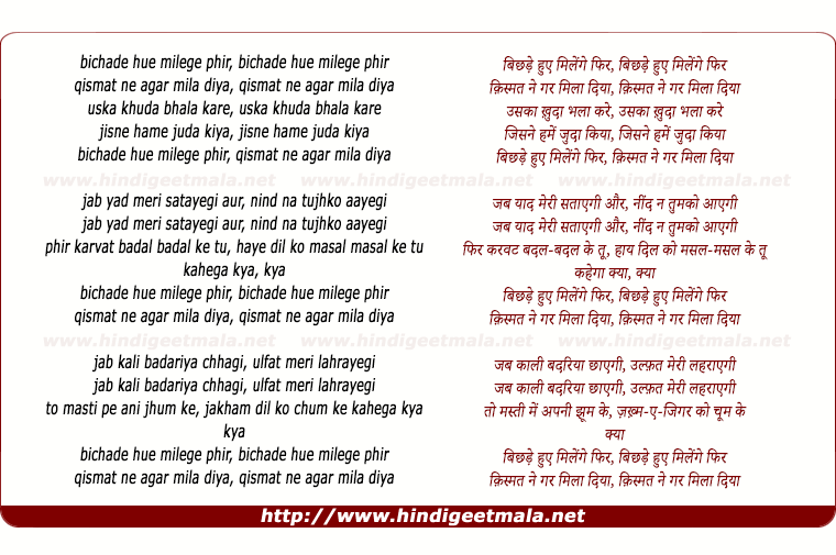 lyrics of song Bichhade Hue Milenge Phir