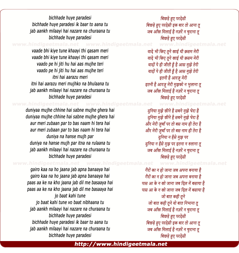 lyrics of song Bichhde Hue Pardesi Ik Baar To Aana Tu