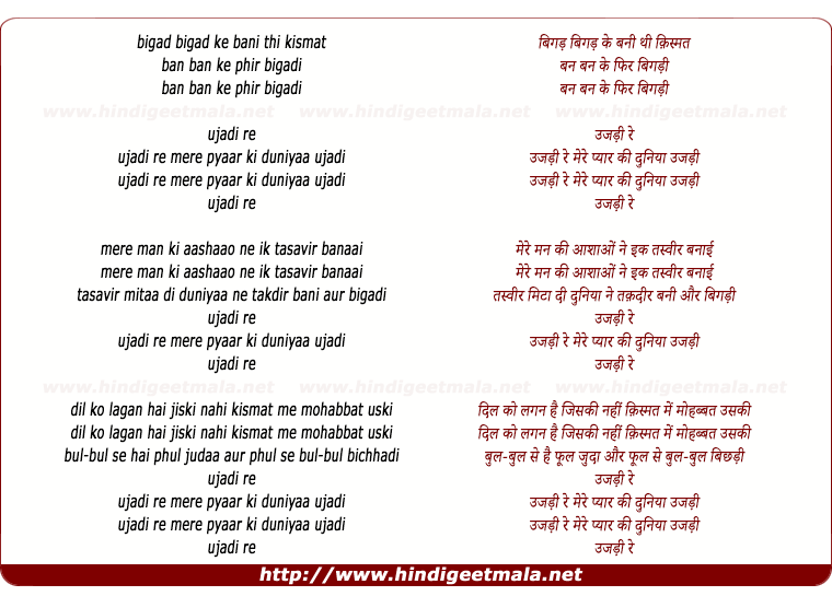 lyrics of song Bigad Bigad Ke Bani Thi Qismat, Ujadi Re