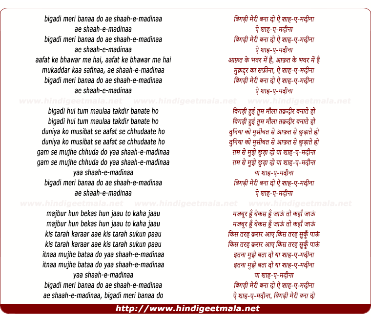 lyrics of song Bigadi Meri Banaa Do Ai Shaah E Madinaa
