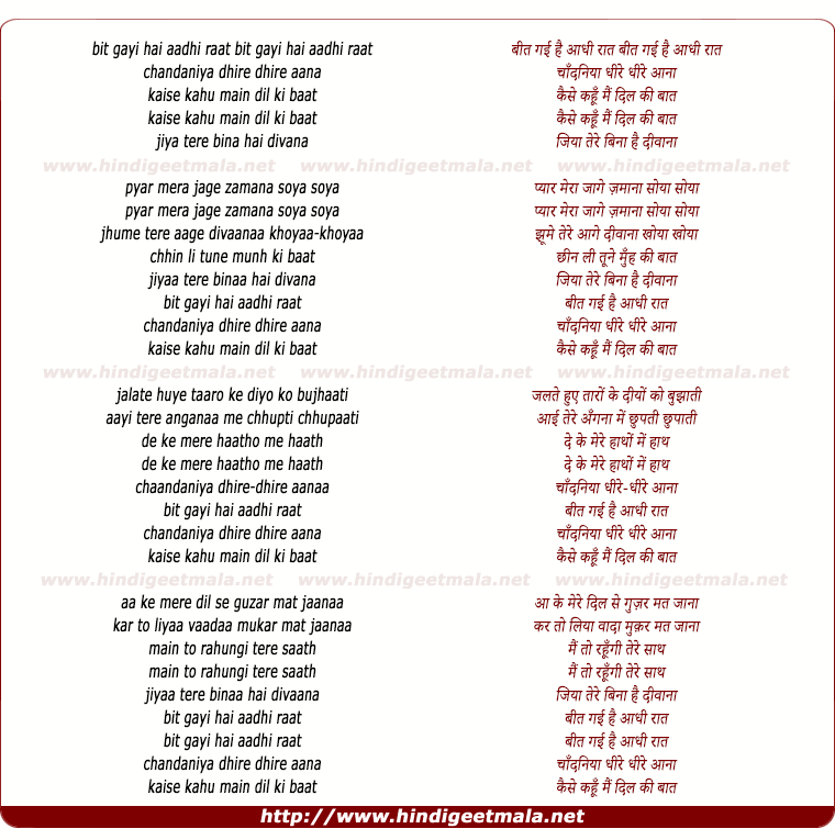 lyrics of song Bit Gai Hai Aadhi Raat