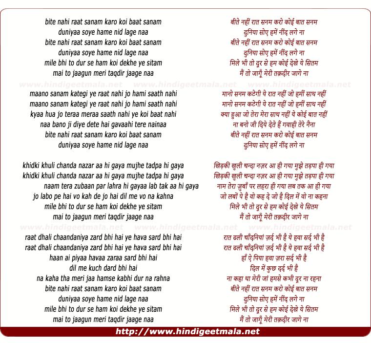 lyrics of song Bite Nahi Raat Sanam Karo Koi Baat Sanam