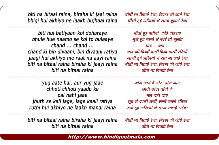 lyrics of song Biti Na Bitaai Rainaa