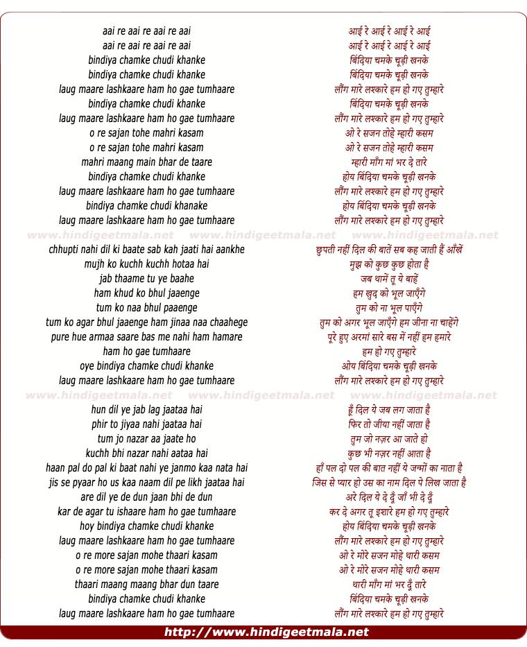 lyrics of song Bindiyaa Chamake Chudi Khanake