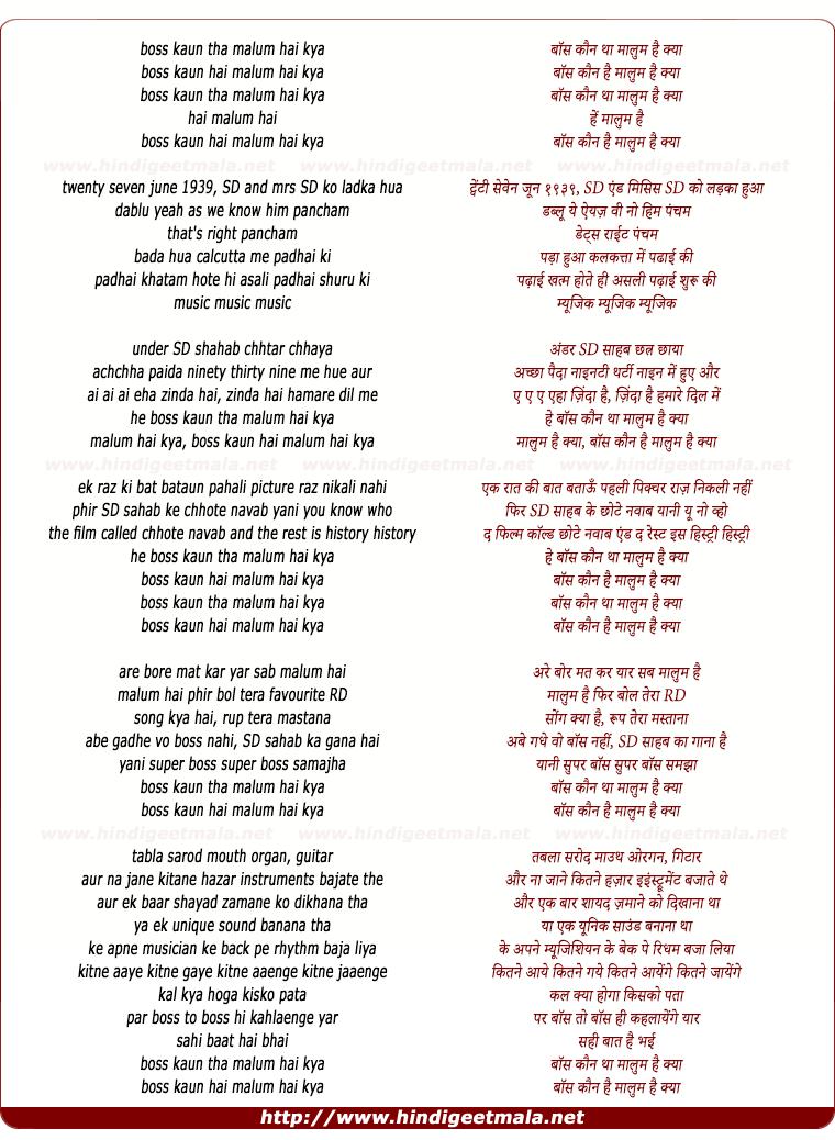 lyrics of song Boss Kaun Thaa Maalum Hai Kyaa