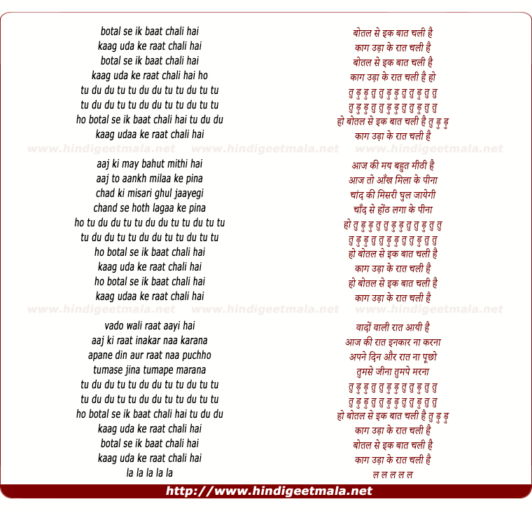 lyrics of song Botal Se Ek Baat Chali Hai