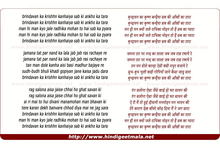 lyrics of song Brindavan Ka Krishhan Kanhaiya, Sab Ki Aankho Ka Tara