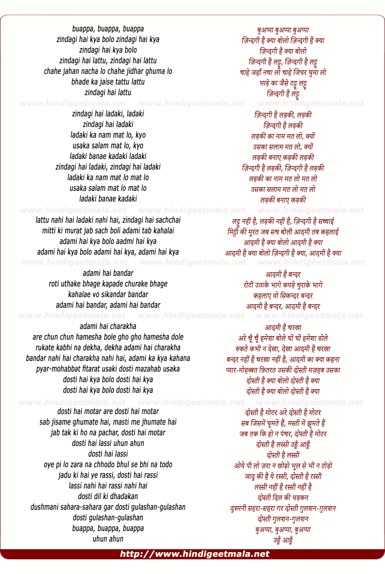 lyrics of song Buappaa, Zindagi Hai Kyaa Bolo
