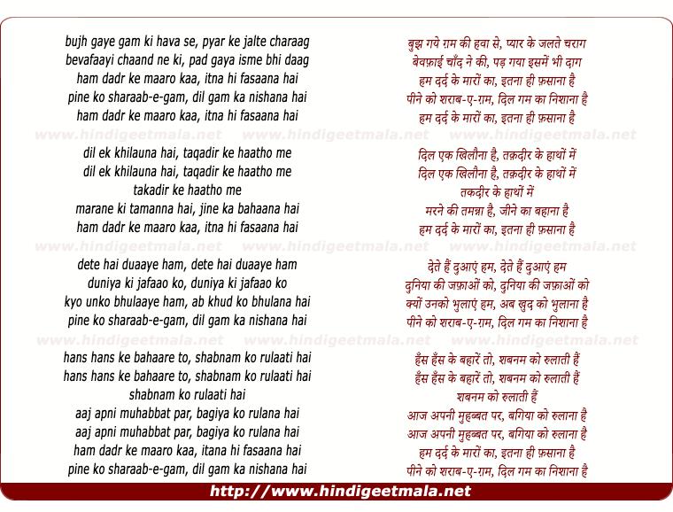 lyrics of song Bujh Gaye Gam Ki Hava Se, Ham Dard Ke Maron Ka Itna Hi Fasana Hai