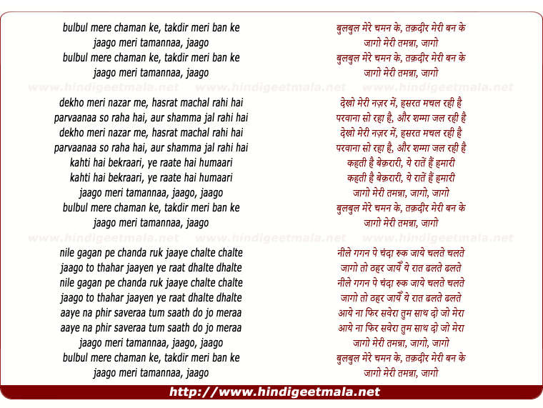 lyrics of song Bulbul Mere Chaman Ke, Taqdir Meri Ban Ke